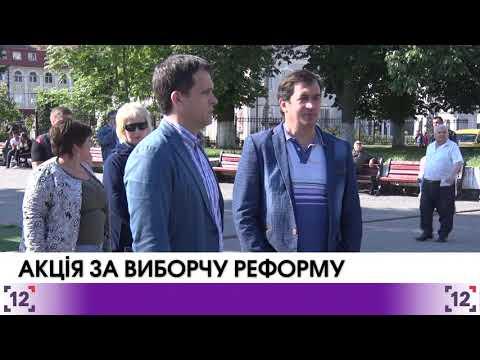 У Луцьку пройшла акція за виборчу реформу