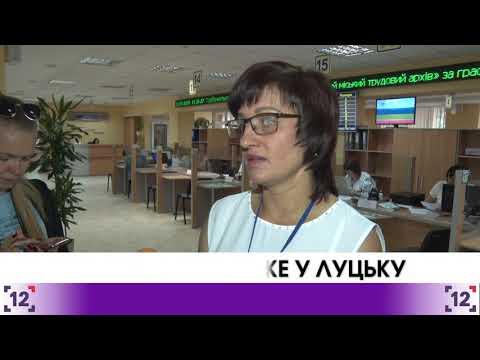 Мобільний ЦНАП – вже у Луцьку