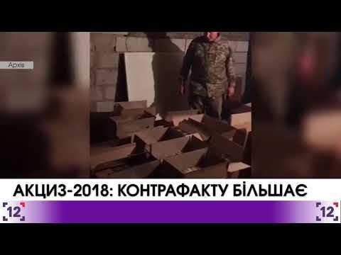 Волинська операція «Акциз-2018»: контрафакту більшає