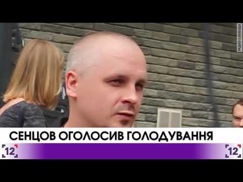 Сенцов оголосив голодування