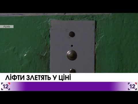 За обслуговування ліфтів лучани будуть платити більше