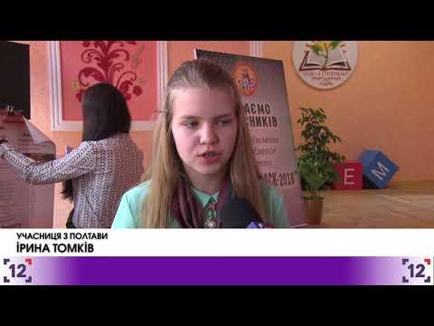 У Луцьку – всеукраїнський хакатон