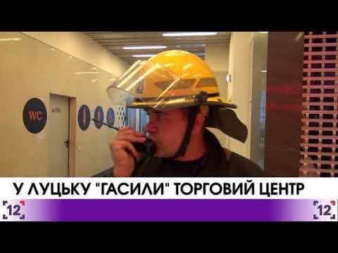 """У Луцьку """"гасили"""" торговий центр"""
