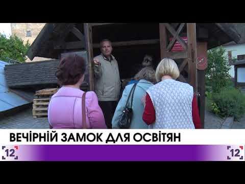 Teachers from all over Ukraine visited Lubart's Castle