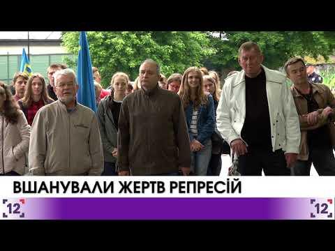 У Луцьку вшанували жертв репресій