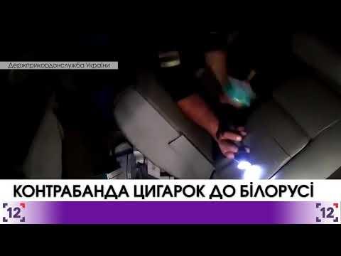 Контрабанда цигарок до Білорусі