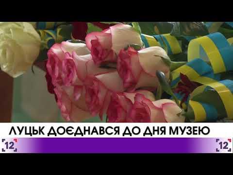 """У Луцьку – """"Музейна подія року"""""""