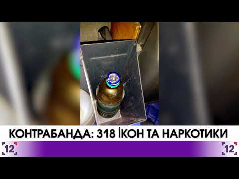 Контрабанда на волинській митниці: 318 ікон та наркотики
