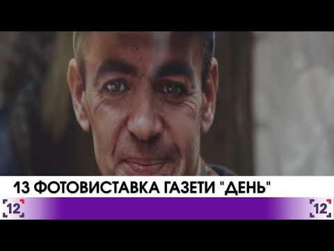 """У Луцьку відкрили фотовиставку газети """"День"""""""