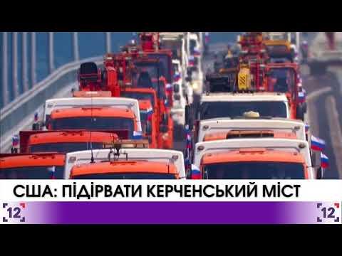 США: Підірвати Керчинський міст