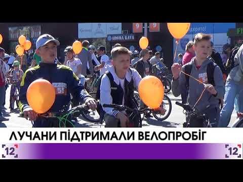 Лучани підтримали велопробіг
