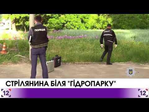 Shooting in Kyiv – two injured