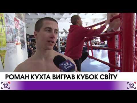 Волинянин виграв Кубок Світу