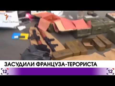 У Любомлі засудили француза-терориста