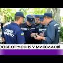 Масове отруєння у Миколаєві