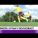 Лучани перемогли у футбольному турнірі у Волновасі