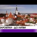 Цікаві новини України за 22 травня 2018 року