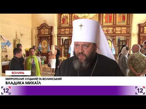 У Волновасі освятили храм в пам'ять волинських бійців