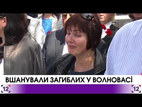 Луцька делегація вшанувала загиблих у Волновасі
