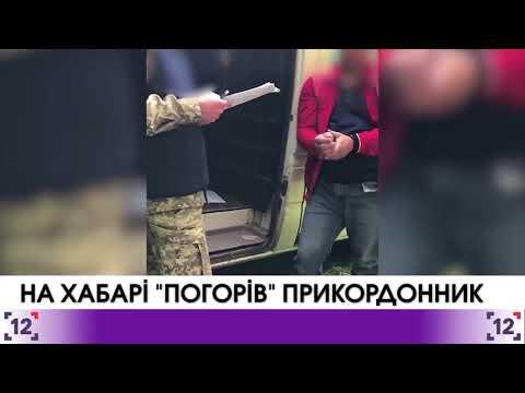 """Волинь: на хабарі """"погорів"""" прикордонник"""