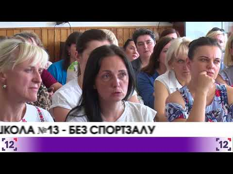 Луцька школа №13 – без спортзалу