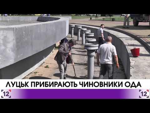 Луцьк прибирають чиновники ОДА