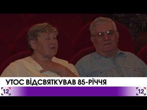Українське товариство сліпих відсвяткувало 85-річчя