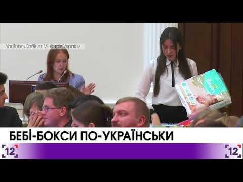 Бебі-бокси – тепер вже в Україні