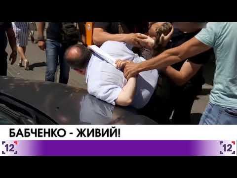 Подія дня: Бабченко – живий