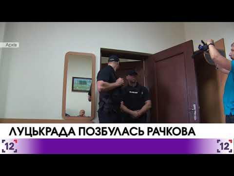 Луцькрада позбулась Рачкова