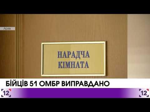 Бійців 51 ОМБР виправдано