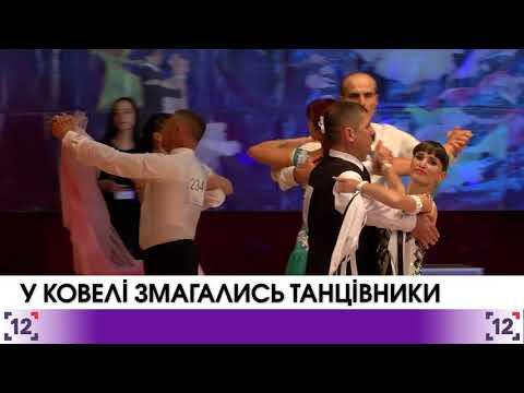 У Ковелі змагались танцівники