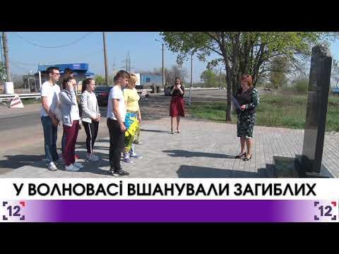 У Волновасі вшанували загиблих