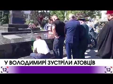 У Володимирі зустріли атовців