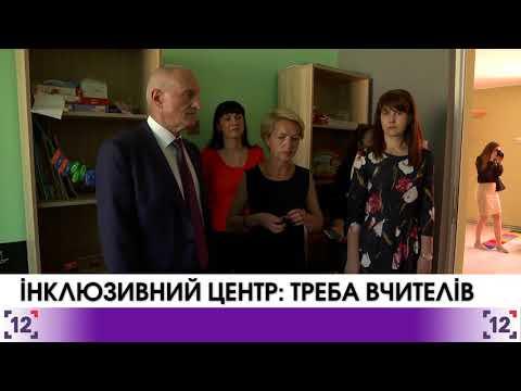 У Володимир-Волинському відкрили інклюзивно-ресурсний центр