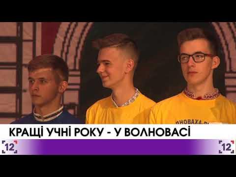 Кращі учні року – у Волновасі