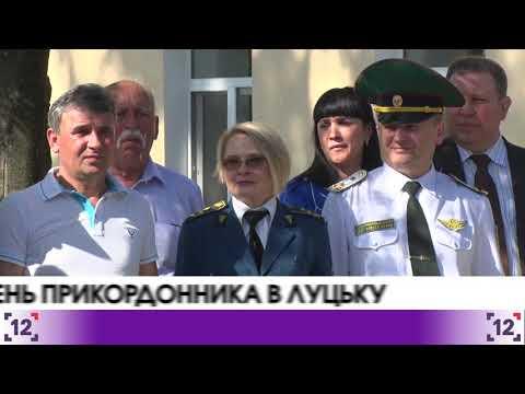 День прикордонника в Луцьку