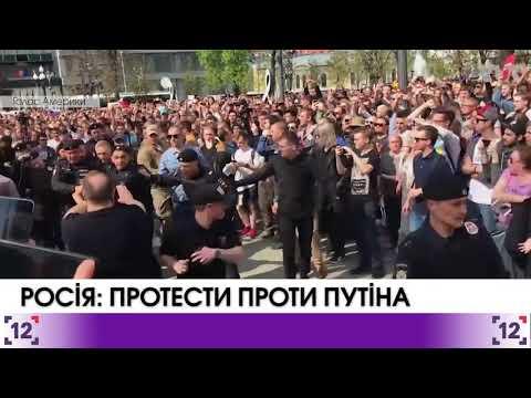 Росія: протести проти Путіна