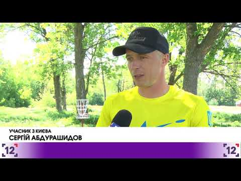 У Луцьку відбувся турнір з диск-гольфу