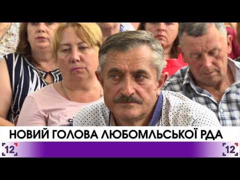 В Любомильській РДА призначили нового голову