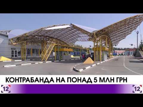 ПП «Ягодин»: контрабанда на понад 5 млн грн