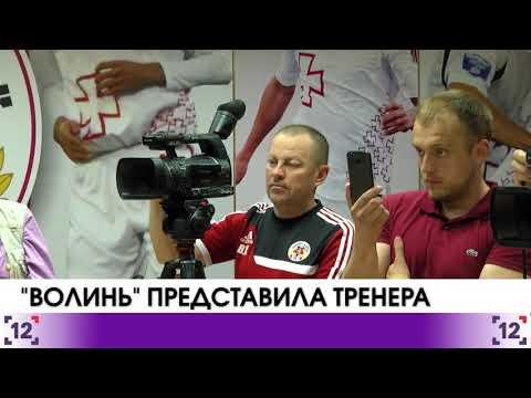"""""""Волинь"""" представила тренера"""