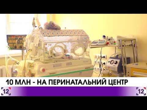 Волинський перинатальний центр отримає 10 млн