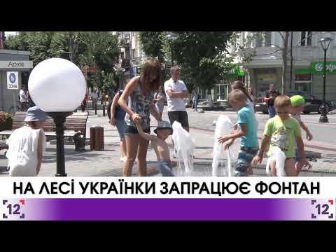 На Лесі Українки у Луцьку запрацює фонтан