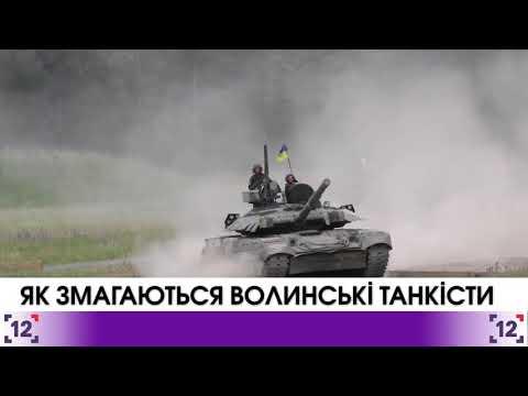 Як змагаються волинські танкісти