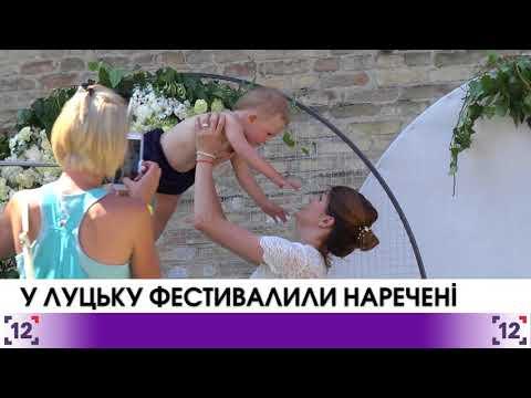 У Луцьку фестивалили наречені