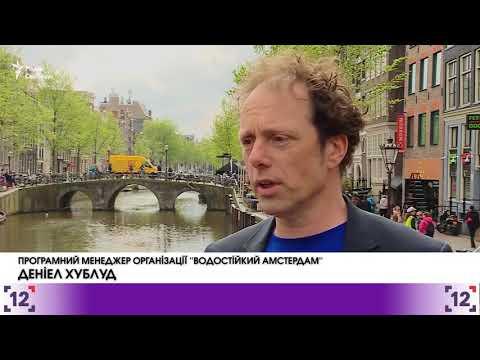 В Амстердамі варять пиво на дощовій воді