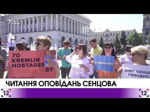 В Києві організували акцію «Читання оповідань Сенцова»