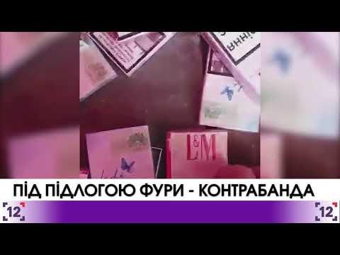 Волинський кордон: під підлогою фури – контрабанда