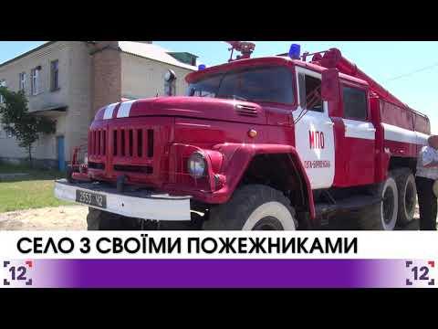 На Камінь-Каширщині – село зі своїми пожежниками